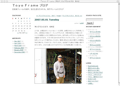 Toyo Frame Blog - Visit to RBW